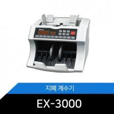 지폐계수기/EX-3000/휘드로라/키커로라/교체완료 위폐감별기.고객표시창 증정