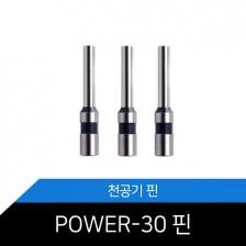 천공기핀 POWER-30 핀