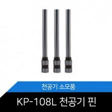 [메리트]KP-108L 천공기핀