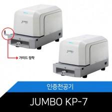 인증천공기/전동인증기/JUMBO KP-7/페이퍼 가이드 장착