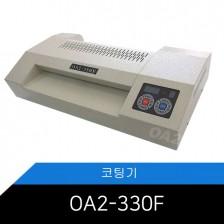 OA2-330F/4롤/A3/코팅기/온도속도조절/Hotroller방식