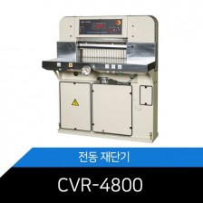 소형유압재단기/CRV4800/재단선표시/승강압력조절