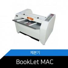 Booklet Mac/중철제본기/A3/A4/다양한문서 자동제본