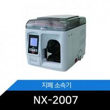 소속기/NX-2007