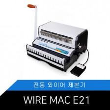 [제본기] WireMac E21 2:1 전동와이어제본기 2:1 와이어전동제본기