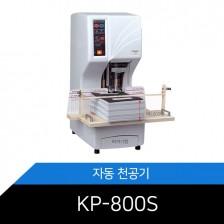 (중고)전동천공기/KP-800S/파이프식/테이블일체형