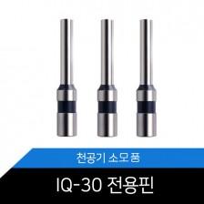 메리트/천공기핀/IQ-30 핀/수동천공기핀/2공천공기핀