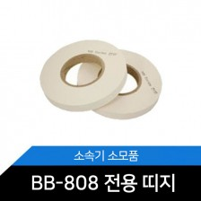 BB-808/30MM/띠지/Mcopy/소속기
