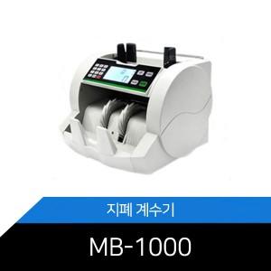 초저가형 메리트 지폐계수기 MB-1000