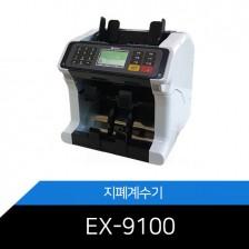 지폐계수기 EX-9100