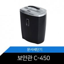 문서세단기 보안관 C-450