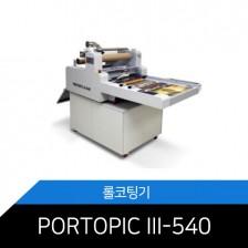 PROTOPIC III-540/롤코팅기/롤라미네이터/사무용/OA2쇼핑몰/MCOPY/GMP대전