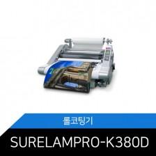 SURELAMPRO-K380D/롤라미네이터/롤코팅기/GMP/MCOPY/핫/콜드
