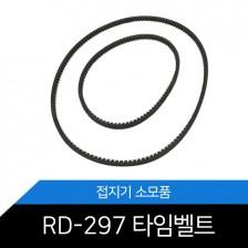 RD-297 RD-298A 접지기 타임벨트 2개 1SET