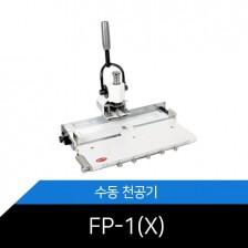SPC 천공기FP-1X/강력수동천공기/최대300매/1공천공기 ★