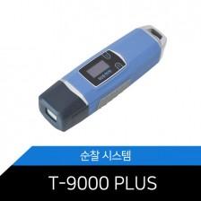 순찰시계 i-Patrol T9000PLUS