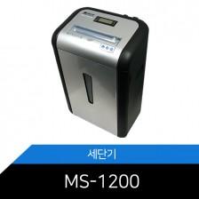 메리트 문서세단기/분쇄기 MS-1200 저소음 강력필터 안전인증★