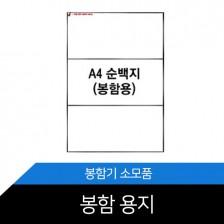 봉함기 소모품 [봉함용지] 1500매