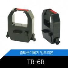 출퇴근기록기 잉크 리본  TR-6R