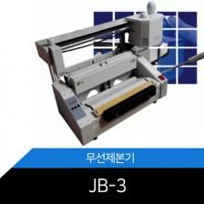 무선제본기 JB-3  열프레스 부착형