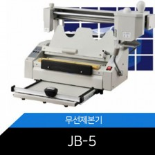 무선제본기 JB-5 열프레스 부착 오시기