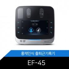 홍채인식 출퇴근기록기 EF-45