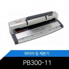 Peach 와이어링제본기 PB300-11