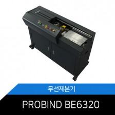 A4 무선제본기 ProBind BE6320  자동식 떡제본