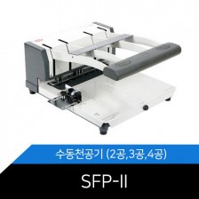 SPC SFP-II 2공 3공 4공 수동천공기