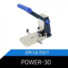 강력 2공 천공기 POWER-30 천공간격 조정가능