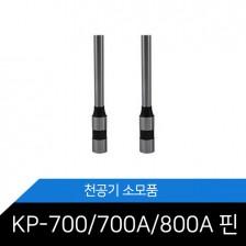 KP-700/700A/800A 천공기 소모품 천공핀