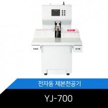 [신상품] 전자동 제본천공기 YJ-700 국내최초 70mm 천공 제본