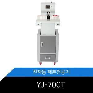 메리트 전자동제본천공기 YJ-700T 최대 70mm 천공제본