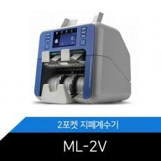 스마트 투포켓 지폐계수기 ML-2V