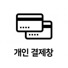 한국조폐공사 제지본부 코팅기 점검비