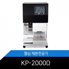자동2공 철심제본천공기 KP-2000D