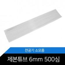 제본천공기 제본튜브 6mm / 500개