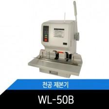중고/반자동/천공제본기/WL-50B