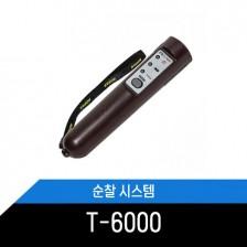 코파스 순찰시계 시스템 T-6000