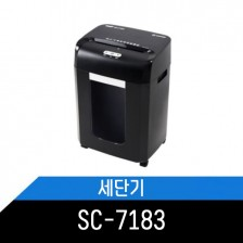 중형 문서세단기 SC-7183 카피어랜드 보안관 l 20매 23L