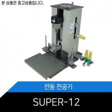 중고 천공기 SUPER-12
