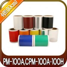 ★색상별 쉬트지 10cm ★PM-100A,CPM-100A,CPM-100H