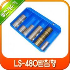 주화계수기/동전계수기/ls-480 받침형