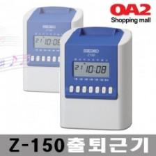 SEIKO 출퇴근기록기/Z-150/Z150/근태관리/출퇴근기