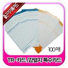 ET-6500/전용 출퇴근카드] 1권 100장