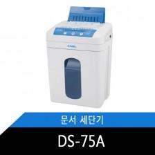 문서세단기/CARL DS-75A/사은품 증정/파쇄기