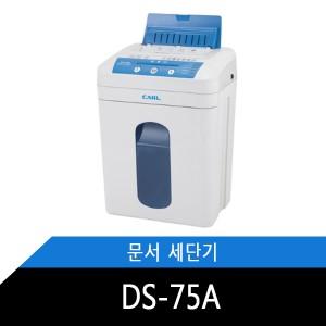 문서세단기/CARL DS-75A/파쇄기