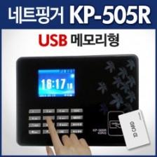 출퇴근기록기/KP-505R/카드+비밀번호/카드20장무료