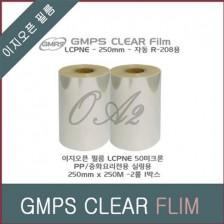 GMPS스마트팩/식품포장필름/식품포장기
