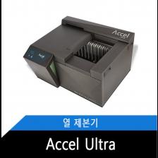 Accel Ultra 열제본기